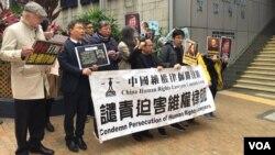 香港1月30日多團體中聯辦抗議迫害中國人權律師(美國之音記者海彥拍攝)