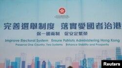 香港街頭樹立的選舉改革廣告牌。 (2021年3月30日)