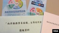 台灣政府印製的兩岸服務貿易協議宣傳手冊(美國之音張永泰拍攝)
