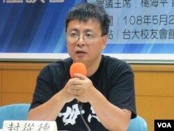 六四學運領袖封從德2019年5月23號在台北舉行的一場六四座談會上講話(美國之音張永泰拍攝)