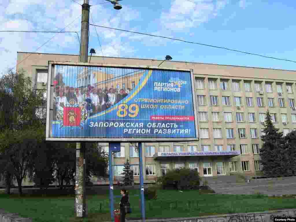 ПР відремонтувала 89 шкіл у Запоріжжі, але забула вказати за чиї кошти