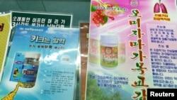 지난 4일 북한 평양의 상점에 감기약, 키크는 약 등 광고 포스터가 전시되어 있다.