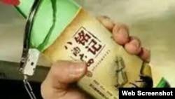 四川成都六四酒案四君子製做的標識(網絡圖片)