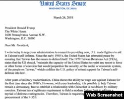 國會參議員致川普信函要求對台出售F-35B戰機 (網絡截圖)