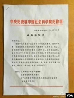 何方对遭举报收到的中纪委纪检组通知书。(微博图片)