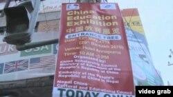 Quảng cáo các lớp học tiếng Hoa ở Nepal