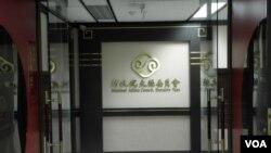 台灣陸委會(申華拍攝)