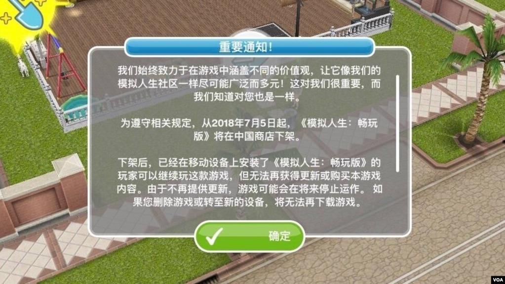 """""""模拟人生:畅玩版""""手机游戏在中国下架提示截图"""