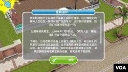 """""""模擬人生:暢玩版""""手機遊戲在中國下架提示截圖。"""