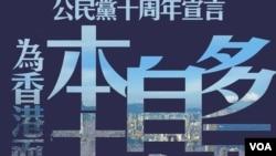 公民黨發表創黨10週年本土宣言。(公民黨照片)