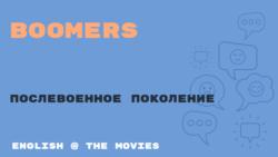 «Английский как в кино» - Boomers - Бумеры