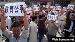 河南郑州抗议者高举教育公平标语 (网路截屏)
