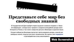 """Trên trang nhà của mạng Wikipedia - Nga hôm thứ Ba người ta thấy xuất hiện một logo bị xóa đen và một thông điệp cho biết các nhà lập pháp đang cứu xét một """"đạo luật về thông tin"""""""