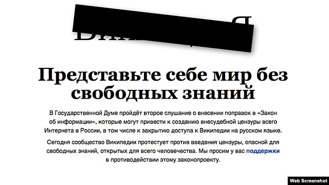Home page of ru.wikipedia.org