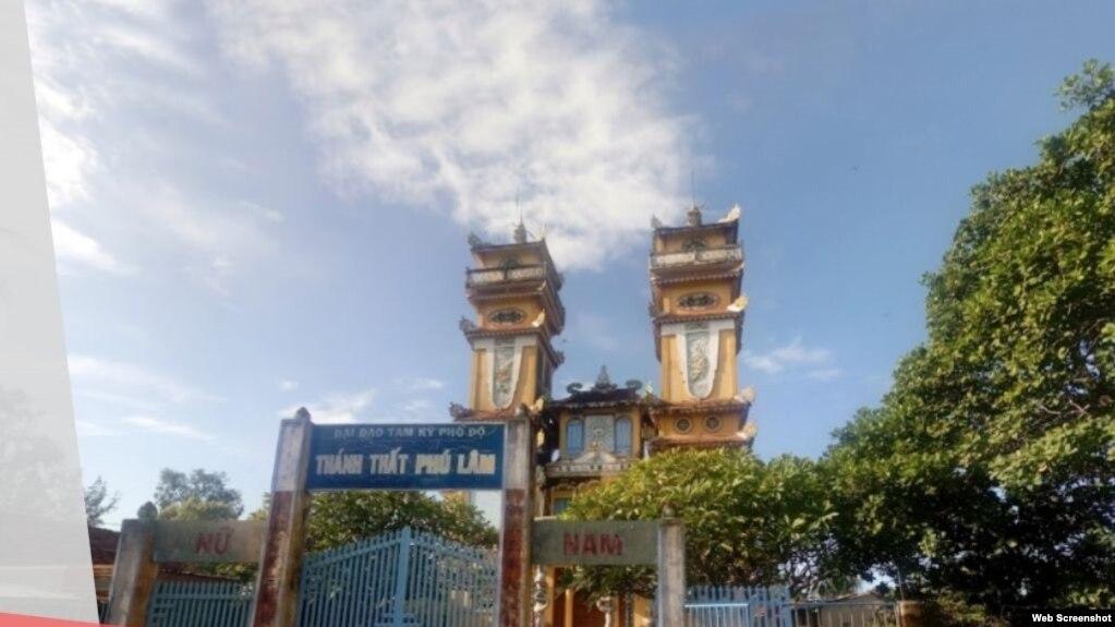 Thánh thất Cao Đài Phú Lâm tọa lạc ở khóm 5, thị trấn Phú Lâm, thành phố Tuy Hòa, tỉnh Phú Yên.