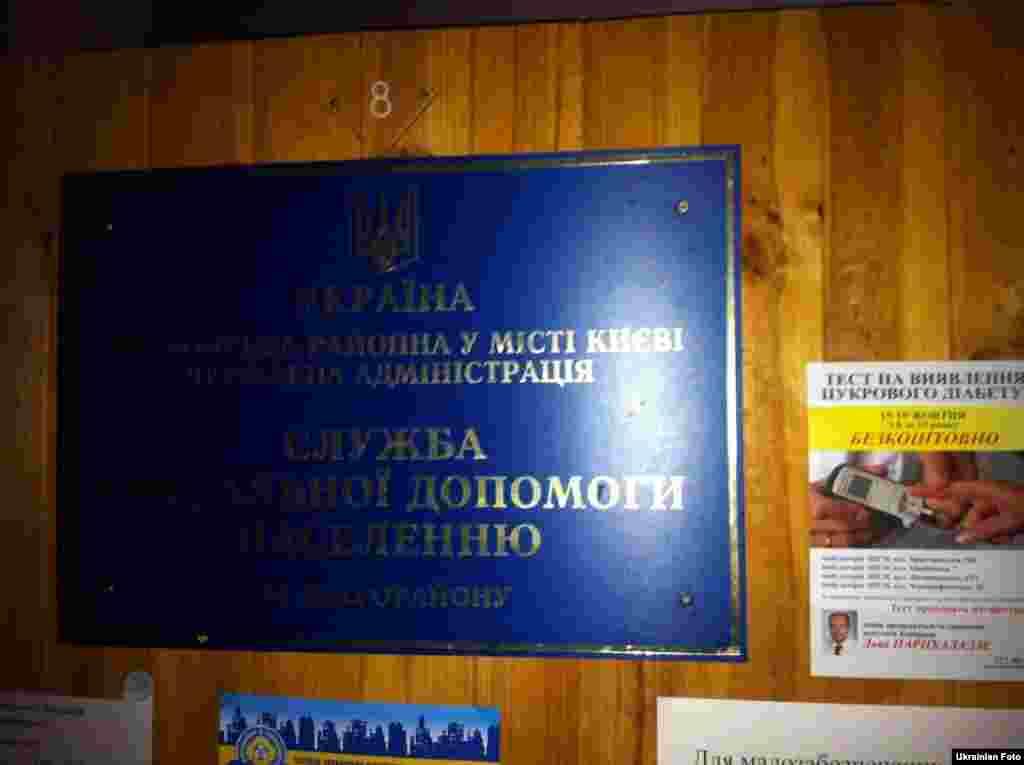 Парцхаладзе рекламує безкошовний медогляд в Оболонській РДА