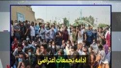 ادامه تجمعات اعتراضی صنفی و کارگری در برخی از شهرهای ایران