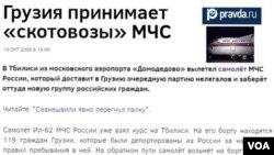 """რუსული პრესა ქართველების დეპორტაციაზე, 2006 წლის """"პრავდა"""""""