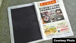 南方都市報9月15日整版全黑無字廣告(網絡圖片)