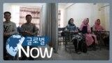 [글로벌 나우] 탈레반, '남녀 분리' 여성 교육 허용