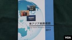 日本防衛研究所今年刊行的《東亞戰略概觀2017》。