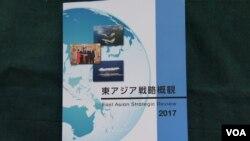 日本防卫研究所今年刊行的《东亚战略概观2017》与往年一样公开销售