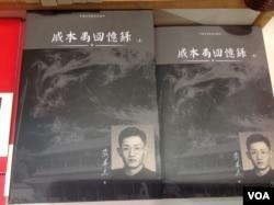 香港书展展出《戚本禹回忆录》(2016年7月,美国之音海彦拍摄)