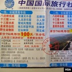 旅行社广告