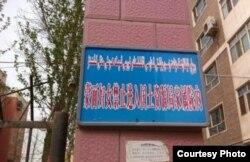新疆某国土资源局家属院门口标语:蒙面妇女禁止进入国土资源局家属院内。 (图片来源:维吾尔在线)