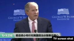 VOA连线:白宫称布什总统不是在批评川普总统