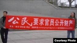 北京公民袁冬、张宝成、马新立等人今年3月底在西单闹市打横幅促官员公开财产(博讯图片)