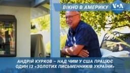 Андрій Курков в гостях у Коліжанок