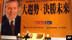 John Naisbitt gives a public lecture for 3,000 people in Taipei.