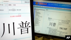 Computer screens showing some of the Trump trademarks approved by China's Trademark office and seen on its website in Beijing, China, March 8, 2017. The approvals are fueling conflict of interest concerns and questions about whether President Donald Trump is receiving special treatment from the Chinese government.