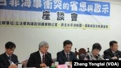 台湾绿营立委举办的台菲渔事纠纷座谈会(美国之音 张永泰拍摄)