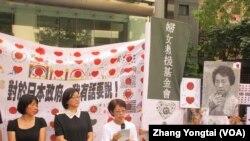 台湾妇女团体声援二战慰安妇记者会 (美国之音张永泰拍摄)