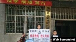 中国湖南疫苗受害家庭在邵阳县政府部门展示图文维权。(网络图片)