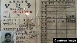 한국전쟁 당시 8240 부대가 북한에서 가져온 북측 군인의 노동당원증. 말콤 전 대령이 미 공수특전박물관에 기부한 물품.