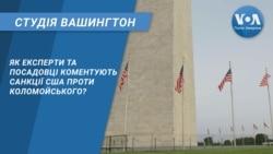 Студія Вашингтон. Як експерти та посадовці коментують санкції США проти Коломойського?