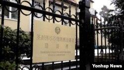 스웨덴 이민국이 탈북을 주장하는 소년을 중국 조선족으로 결론 내리고 추방하려는 상황이다. 사진은 스웨덴 스톡홀롬의 북한 대사관. (자료사진)
