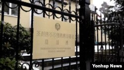 스웨덴 스톡홀롬의 북한 대사관 (자료사진)