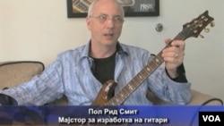 Paul Reed Smith dengan salah satu gitar buatannya.