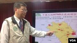 台湾官员解释H7N9分布情况