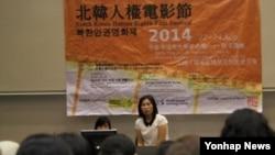 '북한인권영화제 2014'가 23일 홍콩 성시(城市)대학에서 열렸다. 영화 상영 후 탈북자 출신 지현아 국제 펜(PEN)클럽 망명북한작가 PEN센터 이사가 관객들과 만남의 시간을 갖고 있다.