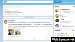 """在新浪微博上,""""氢弹""""一词成为禁忌(2017年9月4日网络截图)"""