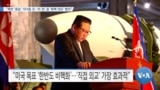 "[VOA 뉴스] ""북한 '응답' 기다릴 것…미·한·일 '북핵 대표' 협의"""
