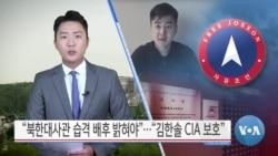 """[VOA 뉴스] """"북한대사관 습격 배후 밝혀야""""…""""김한솔 CIA 보호"""""""