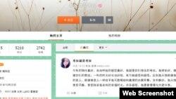 709案被抓捕律师助理赵威取(网名考拉)发表微博感言(网名考拉的赵威微博截图)