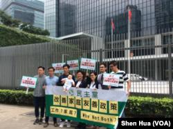 2018年5月11日,香港民主党就改善家庭友善政策在特区政府总部前请愿 (美国之音记者申华 拍摄)