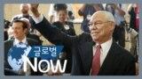 [글로벌 나우] 콜린 파월 전 미 국무장관 타계